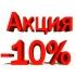 АКЦИЯ!!!Дополнительная скидка 10%.
